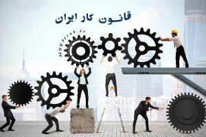 قانون کار ایران
