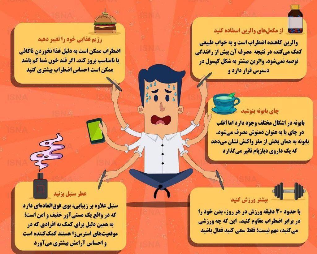 روشهای کاهش استرس